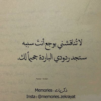 اجمل الصور الحزينة مع العبارات,خلفيات حزينه مكتوب عليها,اجمل الصور الحزينه والمؤلمه