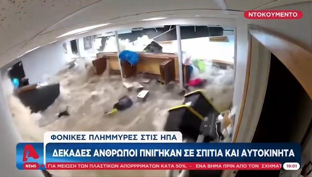 ΦΟΝΙΚΕΣ πλημμύρες ΚΑΙ ΠΑΛΙ ΣΤΗΝ ΑΜΕΡΙΚΗ....!!ΟΛΑ ΞΕΚΙΝΗΣΑΝ ΣΕ ΛΙΓΑ ΛΕΠΤΑ....!!Δεκάδες άνθρωποι πνίγηκαν σε σπίτια και αυτοκίνητα....!!ΒΙΝΤΕΟ ΤΡΟΜΟΥ ΖΩΝΤΑΝΗ ΜΕΤΑΔΟΣΗ ΑΠΟ ALFA NEWS....!!