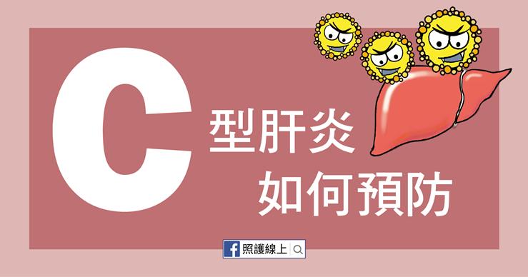 C型肝炎(懶人包)-照護線上