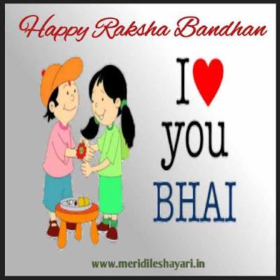 Happy Raksha Bandhan,Rakhi Images For Brother