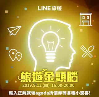 LINE旅遊金頭腦 9/12 答案/解答
