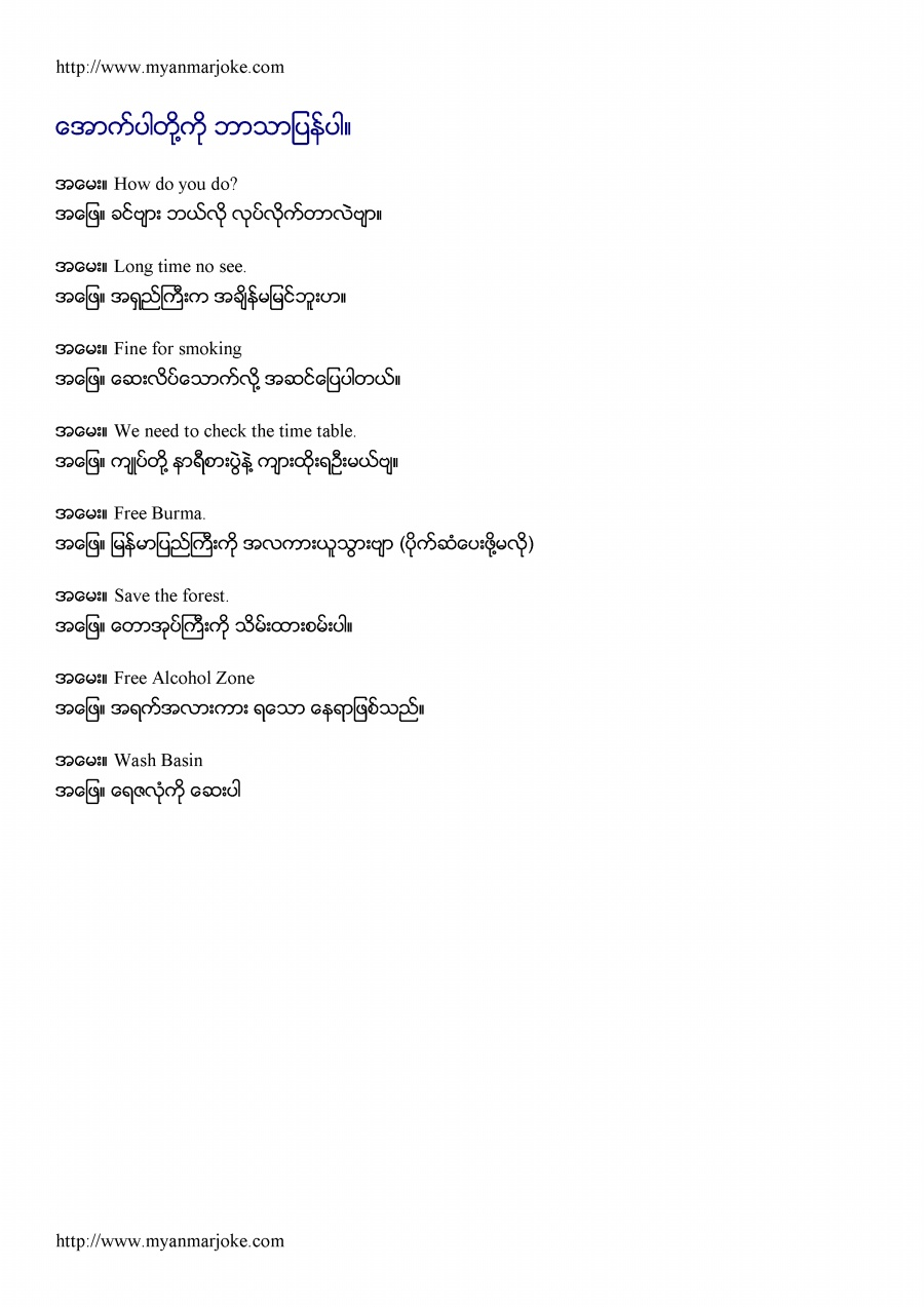 translate the following sentence, myanmar joke