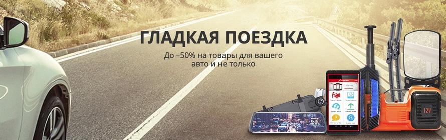 Гладкая поездка: скидки до 50% на товары для вашего авто и не только подборка автотоваров