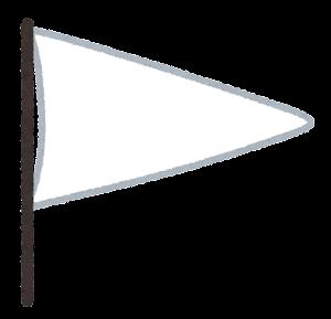 白い旗のイラスト(三角2)