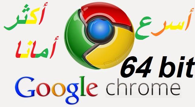 تحديث متصفح جوجول كروم إلى النسخة 64 bit وماهو الفرق بين 32
