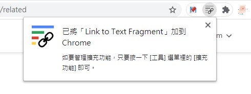 【Link to Text Fragment】截圖分享太麻煩!直接給你標示重點的連結 ❗(Chrome / Edge 擴充功能 )