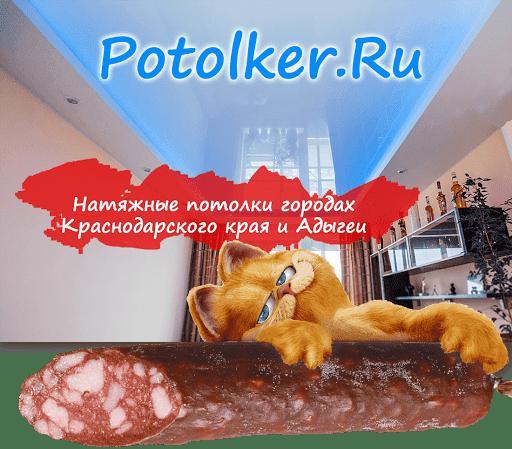 Недорогие натяжные потолки в Краснодарском крае, цены, контакты, каталог фото
