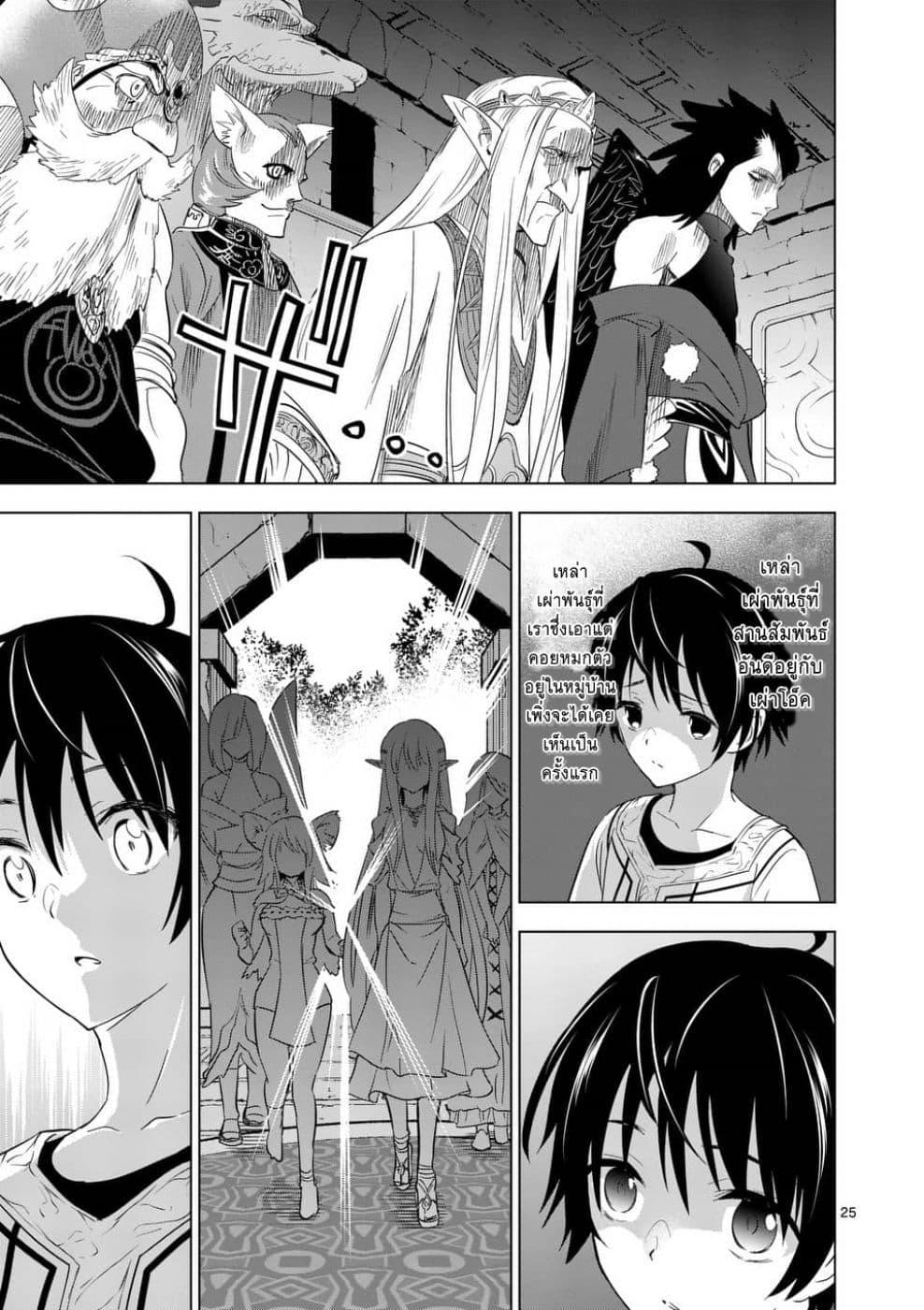 อ่านการ์ตูน Shijou Saikyou Oak-san no Tanoshii Tanetsuke Harem Zukuri ตอนที่ 1 หน้าที่ 23