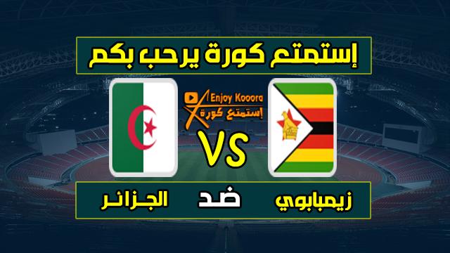 موعد مباراة الجزائر ضد زيمبابوي