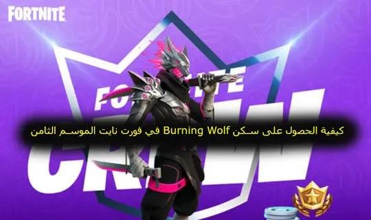 كيفية الحصول على سكن Burning Wolf في فورت نايت الموسم الثامن، أحدث أسماء فورت نايت مزخرفة ومرعبة، سكنات فورت نايت نادرة، شحن فورت نايت مجانا.