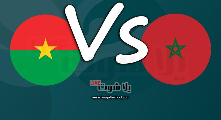 المغرب و بوركينا فاسو بث مباشر
