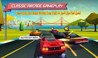 تحميل لعبة سباق السيارات Horizon Chase World Tour Full مهكرة