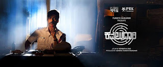 Kavaludaari south indian movie bangla review