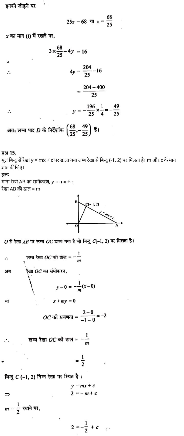 Straight Lines,  types of straight lines,  straight lines pdf,  straight lines formulas,  straight lines class 11 formulas,  straight line class 11, concept of straight line,  pair of straight lines,  straight lines class 11 pdf,   सरल रेखाएँ,  दो बिंदुओं से होकर जाने वाली रेखा का समीकरण,  सरल रेखा क्लास 11th,  सरल रेखा किसे कहते हैं,  एक रेखा पर कितने बिंदु होते हैं,  एक सरल रेखा पर स्थित बिंदुओं की संख्या कितनी होती है,  एक बिंदु से होकर जाने वाली रेखा का समीकरण,  y-अक्ष का समीकरण है,  रेखा कितने प्रकार के होते हैं,    Class 11 matha Chapter 10,  class 11 matha chapter 10, ncert solutions in hindi,  class 11 matha chapter 10, notes in hindi,  class 11 matha chapter 10, question answer,  class 11 matha chapter 10, notes,  11 class matha chapter 10, in hindi,  class 11 matha chapter 10, in hindi,  class 11 matha chapter 10, important questions in hindi,  class 11 matha notes in hindi,   matha class 11 notes pdf,  matha Class 11 Notes 2021 NCERT,  matha Class 11 PDF,  matha book,  matha Quiz Class 11,  11th matha book up board,  up Board 11th matha Notes,  कक्षा 11 मैथ्स अध्याय 10,  कक्षा 11 मैथ्स का अध्याय 10, ncert solution in hindi,  कक्षा 11 मैथ्स के अध्याय 10, के नोट्स हिंदी में,  कक्षा 11 का मैथ्स अध्याय 10, का प्रश्न उत्तर,  कक्षा 11 मैथ्स अध्याय 10, के नोट्स,  11 कक्षा मैथ्स अध्याय 10, हिंदी में,  कक्षा 11 मैथ्स अध्याय 10, हिंदी में,  कक्षा 11 मैथ्स अध्याय 10, महत्वपूर्ण प्रश्न हिंदी में,  कक्षा 11 के मैथ्स के नोट्स हिंदी में,  मैथ्स कक्षा 11 नोट्स pdf,  मैथ्स कक्षा 11 नोट्स 2021 NCERT,  मैथ्स कक्षा 11 PDF,  मैथ्स पुस्तक,  मैथ्स की बुक,  मैथ्स प्रश्नोत्तरी Class 11, 11 वीं मैथ्स पुस्तक up board,  बिहार बोर्ड 11 वीं मैथ्स नोट्स,   कक्षा 11 गणित अध्याय 10,  कक्षा 11 गणित का अध्याय 10, ncert solution in hindi,  कक्षा 11 गणित के अध्याय 10, के नोट्स हिंदी में,  कक्षा 11 का गणित अध्याय 10, का प्रश्न उत्तर,  कक्षा 11 गणित अध्याय 10, के नोट्स,  11 कक्षा गणित अध्याय 10, हिंदी में,  कक्षा 11 गणित अध्याय 10, हिंदी में,  कक्षा 11 गणित अध्याय 10, महत्वपूर्ण प्रश्न हिंदी म