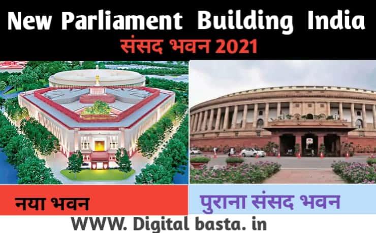 New Parliament Building India 2021 | भारत का नया संसद भवन Gk | India Gk