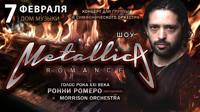 Metallica Romance в ММДМ