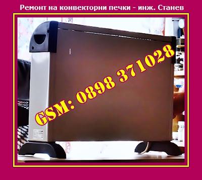Ремонт на конвекторна печка, Ремонт на конвекторни печки, Ремонт на отоплителни уреди,  Майстор,