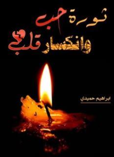 ثورة حب وانكسار قلب شعر إبراهيم حميدي
