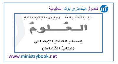 كتاب نشاط العلوم للصف الثالث الابتدائي 2018-2019-2020-2021