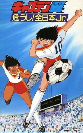 Captain Tsubasa Movie 2: Ayaushi! Zen Nippon Jr