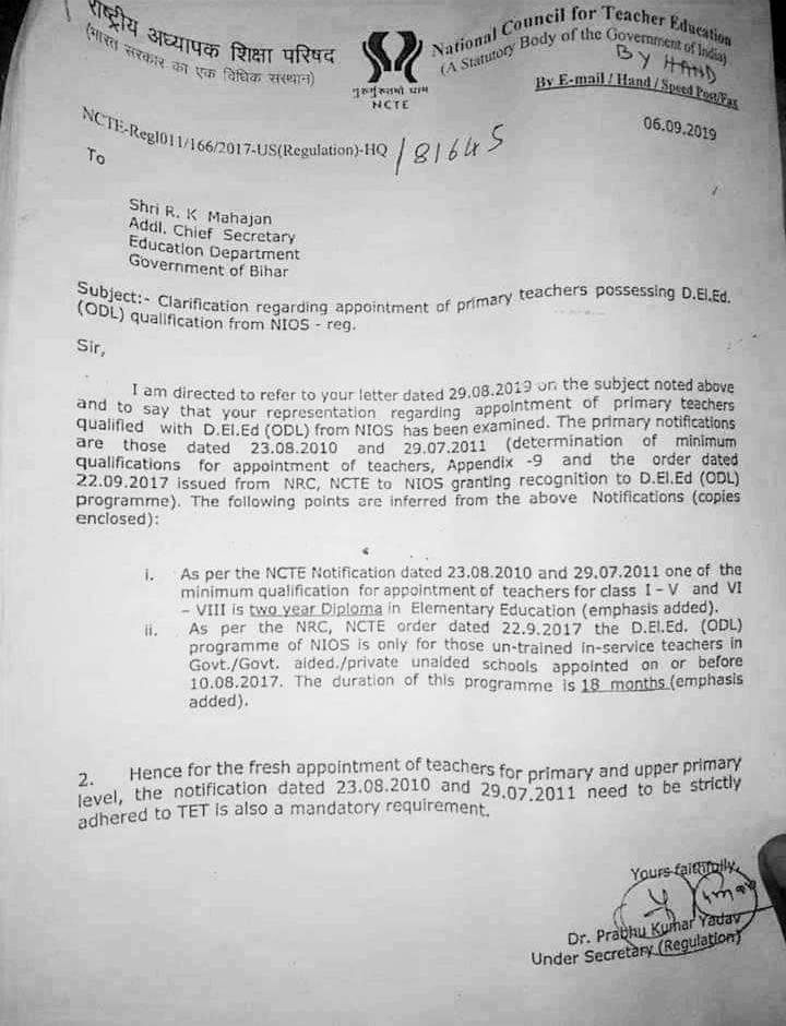 nios से d el ed करने वाले करें tet तभी बन पायेंगे primary ka master, ncte राष्ट्रीय अध्यापक शिक्षा परिषद ने जारी किया गाइडलाइन