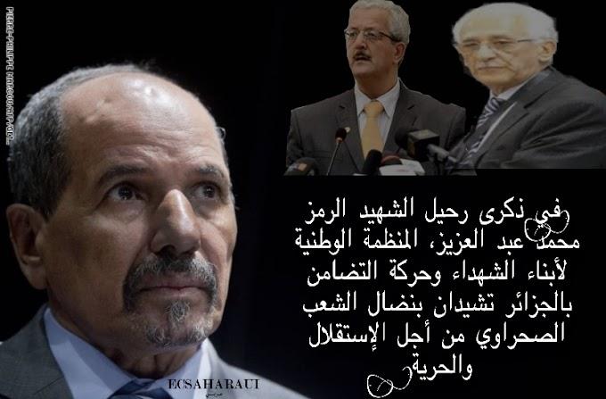 في الذكرى الـ4 لرحيل الشهيد الرمز محمد عبد العزيز،  الأمين العام للمنظمة الوطنية لأبناء الشهداء الجزائرية يشيد بنضال الشعب الصحراوي.