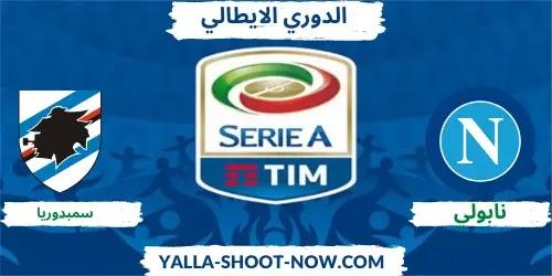 موعد مباراة نابولي وسامبدوريا الدوري الايطالي