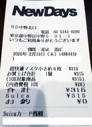 NewDays 中野北口 2020/2/13 マスク購入のレシート