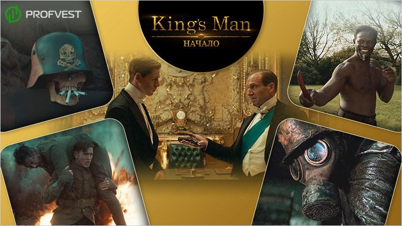 King's Man: Начало актеры сюжет и дата выхода нового фильма