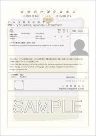 Certificate of Eligibility (COE)  sampel