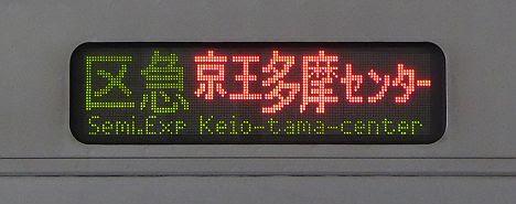 京王電鉄 区間急行 京王多摩センター行き 都営10-000形420F側面