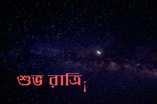 whatsapp bengali good night images