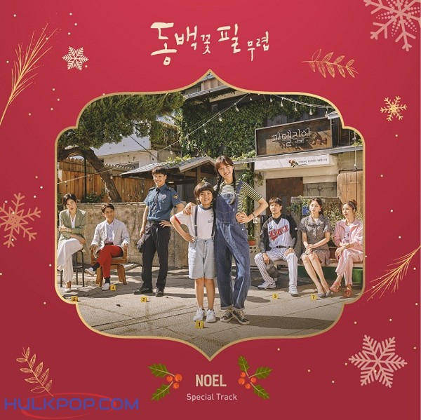 Kim Yeon Ji, Onestar, YONGZOO, GA EUN, Ra.L, Lim Ji Eun, James Kang, Samma Choir – When the Camellia Blooms (Original Television Soundtrack) Special Track