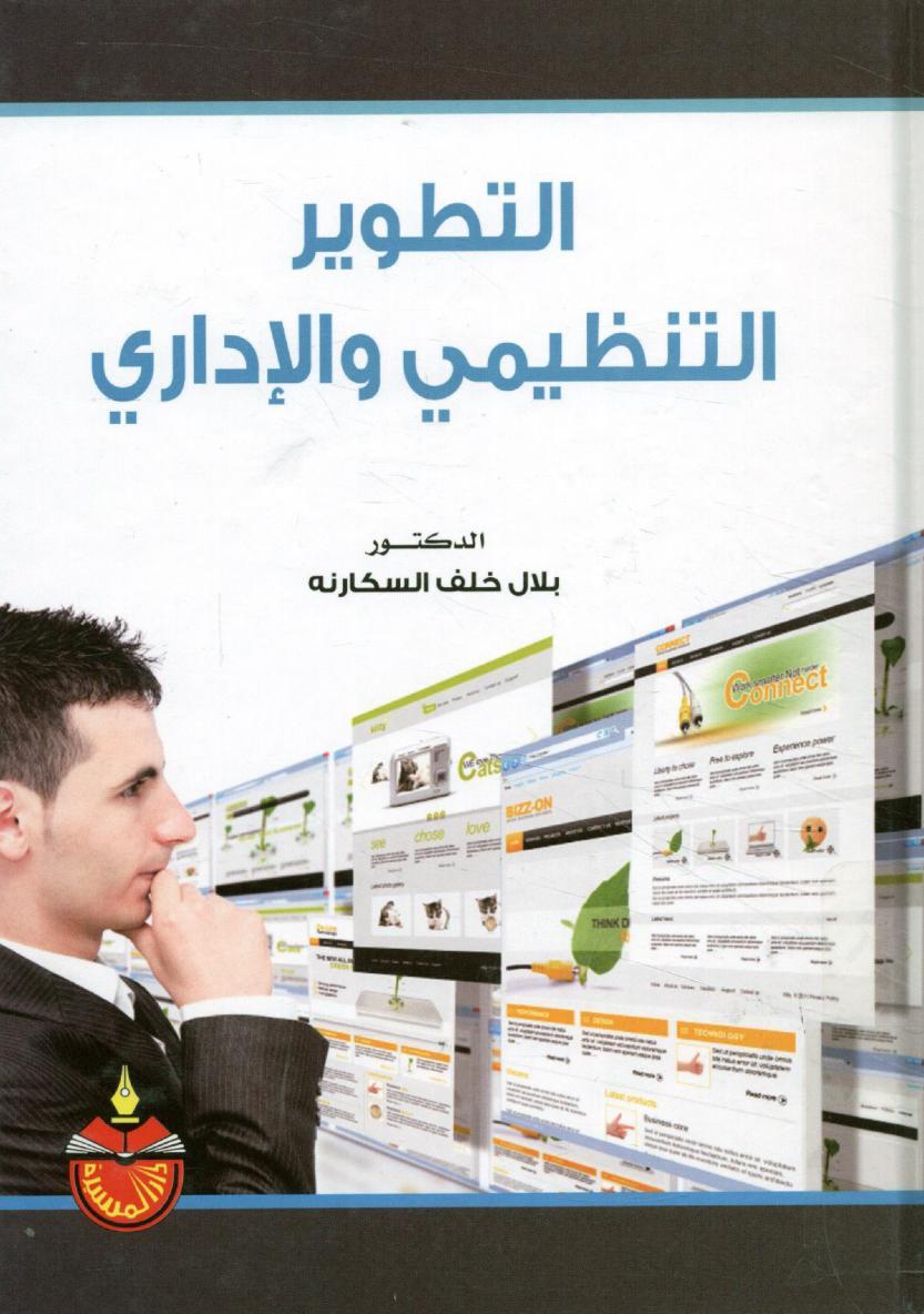 تحميل كتاب البيئة الصفية في التعليم الابتدائي pdf