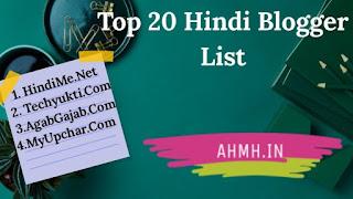Top 20 हिंदी Blogger