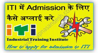 ITI में Admission के लिए कैसे अप्लाई करे - How to apply for admission to ITI