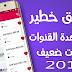 نجم التطبيقات يعود بقوة رهيبه جداا شاهد القنوات العربية و العالمية مع أخر الافلام مجانا على هاتفك