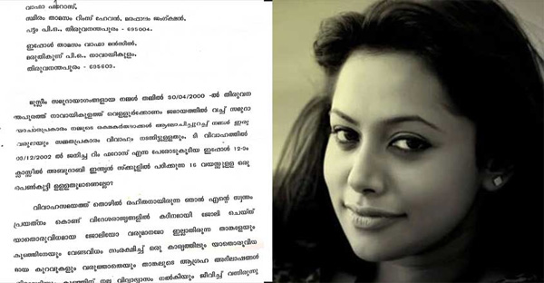 Wafa Firoz gets divorce notice from her husband, Thiruvananthapuram, News, Trending, Notice, Accidental Death, Kerala.