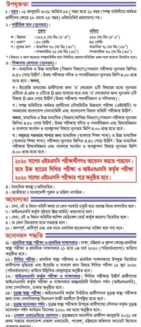 বাংলাদেশ নৌবাহিনী চাকরি নিয়োগ বিজ্ঞপ্তি ২০২০-Bangladesh Navy Job Circular 2020