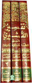 تحميل كتاب تفسير القشيري المسمى لطائف الإشارات pdf الإمام القشيري