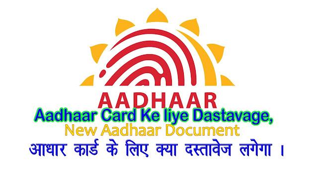 Aadhar Card banwane ke liye kya-kya Document Lagta hai,