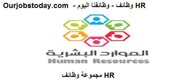 تجميعة وظائف HR | إداري | أخصائي موارد بشرية | HR Jobs | HR Consult | يونيو - 2020
