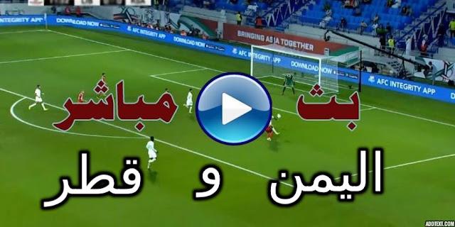 موعد مباراة اليمن وقطر بث مباشر بتاريخ 29-11-2019 كأس الخليج العربي 24