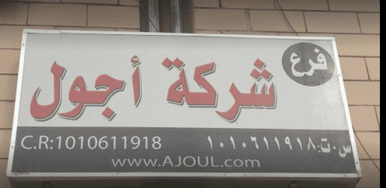 رقم خدمة عملاء فروع شركة اجول Ajoul للشحن 1443