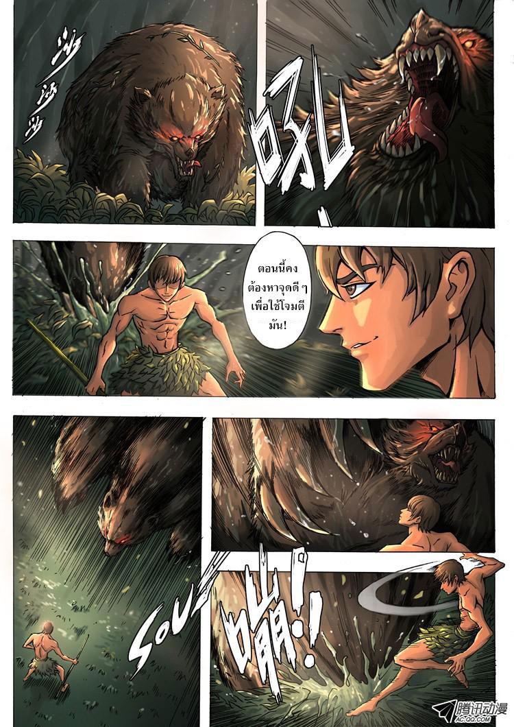 อ่านการ์ตูน Tangyan in the other world 2 ภาพที่ 12