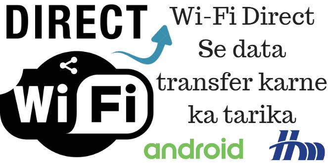 Wi-Fi Direct Se data transfer karne ka tarika