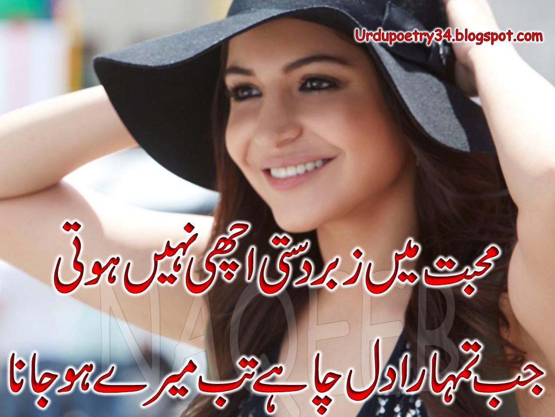 most love poetry in urdu 2 lines pics, best urdu love urdu poetry.