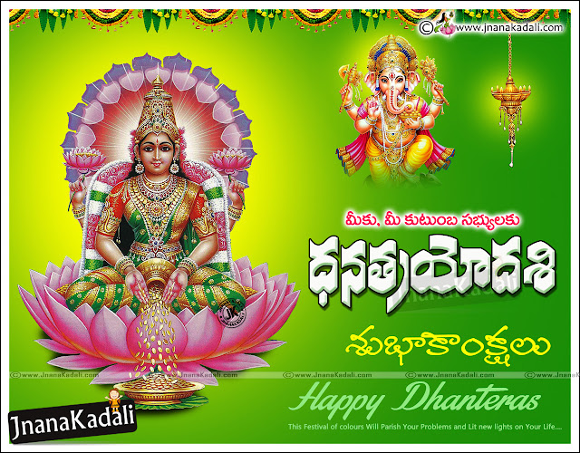 festival greetings in telugu, happy dhanatrayodasi greetings, best telugu diwali wallpapers greetings