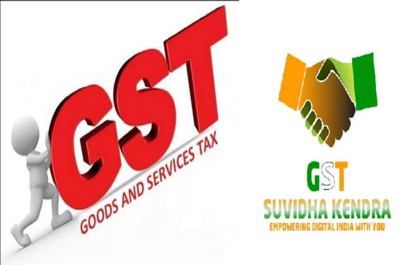 GST सुविधा केंद्र कैसे खोलें ?