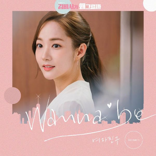 Download Lagu Jennie Kim Solo Mp3: Wanna Be [What's Wrong With Secretary Kim